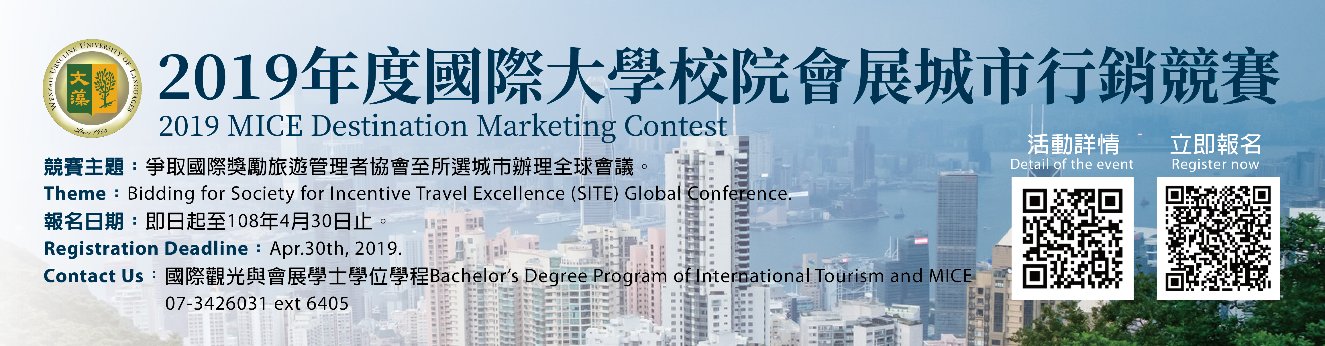 2019年度國際大學校院會展城市行銷競賽(另開新視窗)